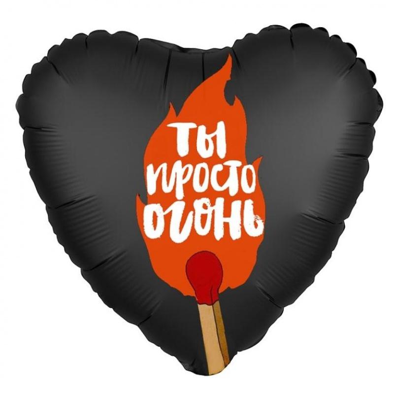 Шар Сердце Ты просто огонь, Черный