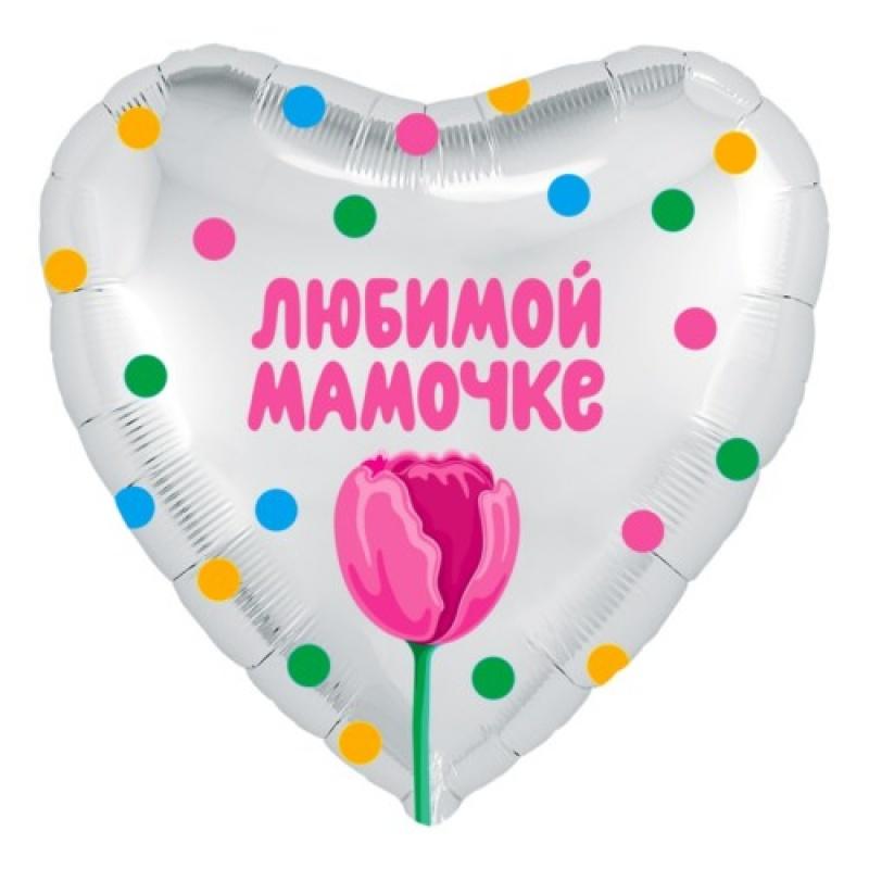 """Фольгированный шар сердце """"Любимой маме"""" в ассортименте"""