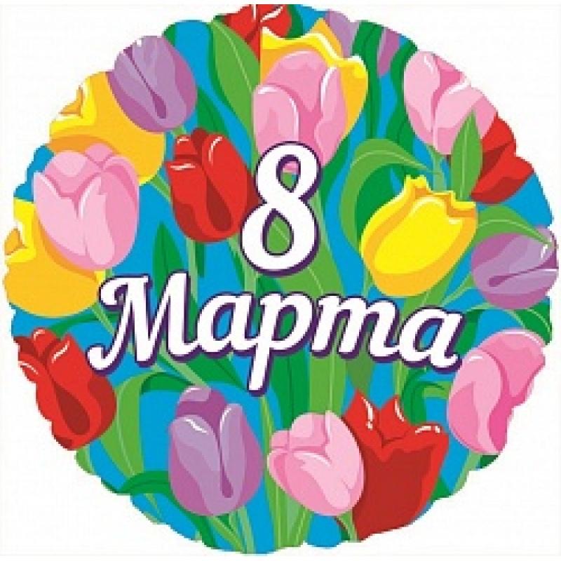 """Фольгированный шар """" 8 Марта"""""""