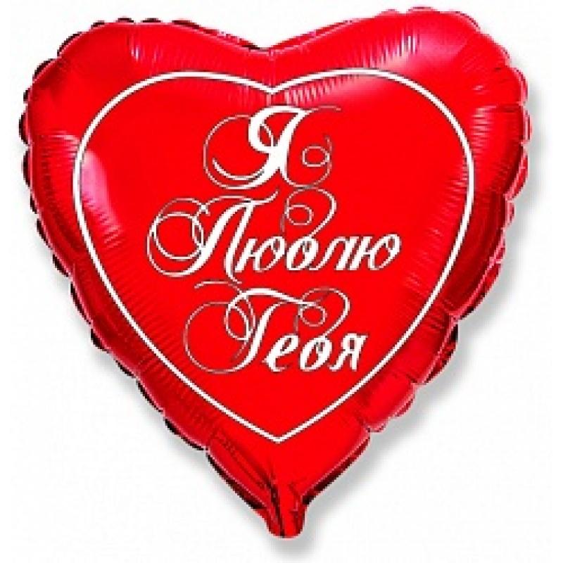 Шар  Я люблю тебя на русском языке