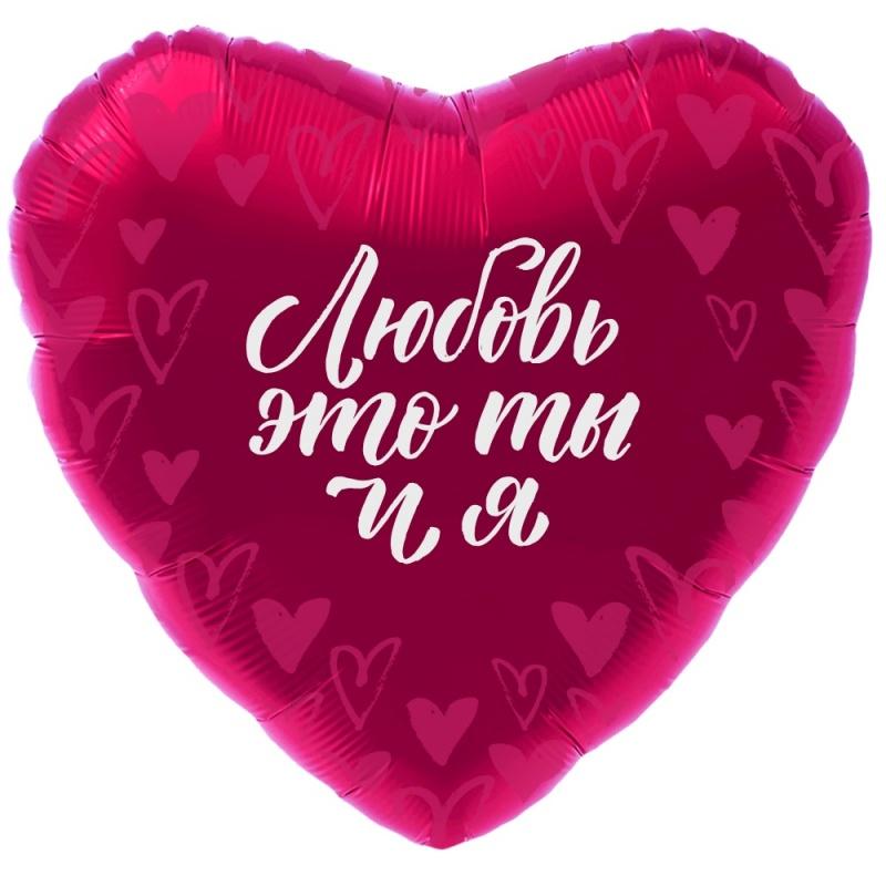 Шар Сердце, Любовь — это Ты и Я