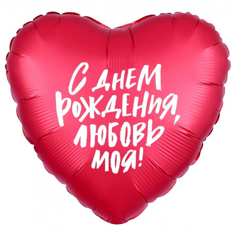 Шар С Днем Рождения, Любовь моя!,